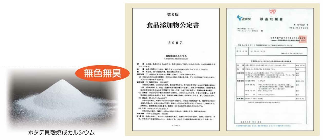 ホタテクトWパンフ除菌バージョン_page001-2